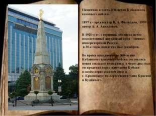 В 1864 году старший врач Екатеринодарского войскового госпиталя М. А. Рамыше