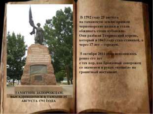 В 1792 году 25 августа на таманскую землю пришли черноморские казаки и стали