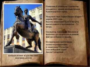 Памятник Кубанскому казачеству находится у здания администрации Краснодарско