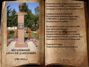 БЕСКРОВНЫЙ АЛЕКСЕЙ ДАНИЛОВИЧ 1785-1833гг Памятник работы Василия Полякова ус