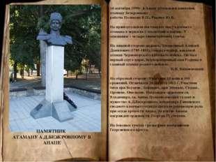 ПАМЯТНИК АТАМАНУ А.Д.БЕЗКРОВНОМУ В АНАПЕ 14 сентября 1999г. в Анапе установл
