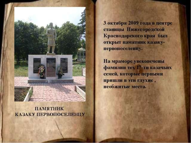3 октября 2009 года в центре станицы Нижегородской Краснодарского края был о...