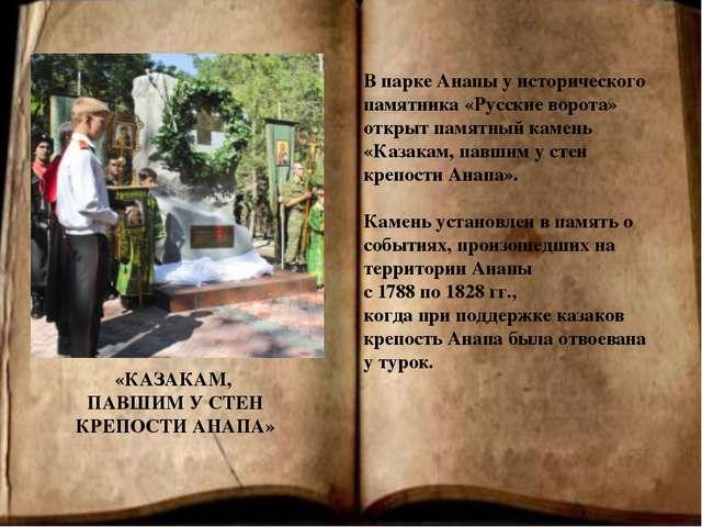 В парке Анапы у исторического памятника «Русские ворота» открыт памятный кам...