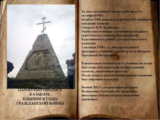 За два с половиной месяца боёв августа– октябрея1918 г. погибло 2460 рядовых...