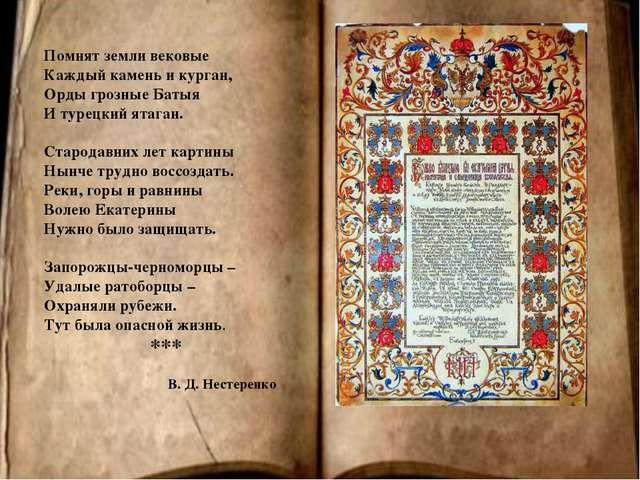 Помнят земли вековые Каждый камень и курган, Орды грозные Батыя И турецкий я...