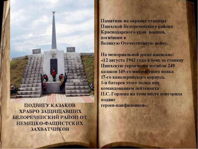 ПОДВИГУ КАЗАКОВ ХРАБРО ЗАЩИЩАВШИХ БЕЛОРЕЧЕНСКИЙ РАЙОН ОТ НЕМЕЦКО-ФАШИСТСКИХ...