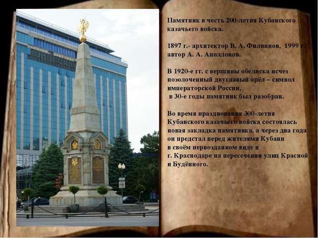 В 1864 году старший врач Екатеринодарского войскового госпиталя М. А. Рамыше...