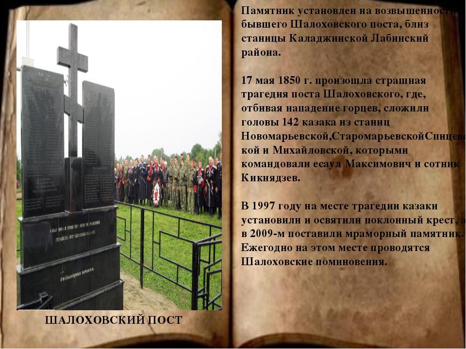ШАЛОХОВСКИЙ ПОСТ Памятник установлен на возвышенности бывшего Шалоховского п...