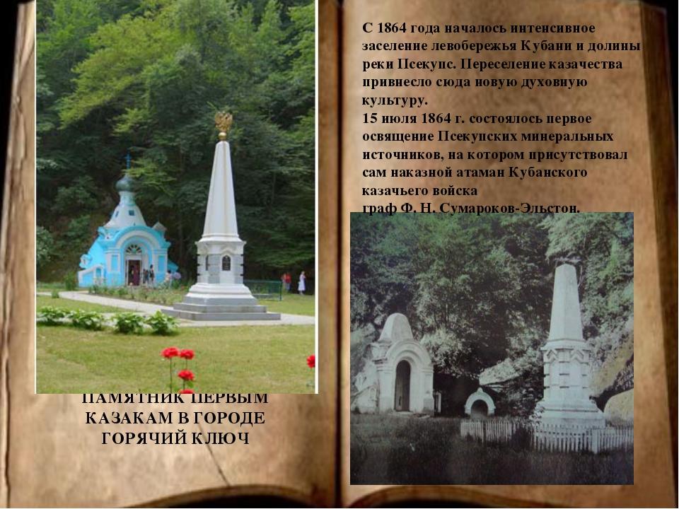 ПАМЯТНИК ПЕРВЫМ КАЗАКАМ В ГОРОДЕ ГОРЯЧИЙ КЛЮЧ С 1864 года началось интенсивн...