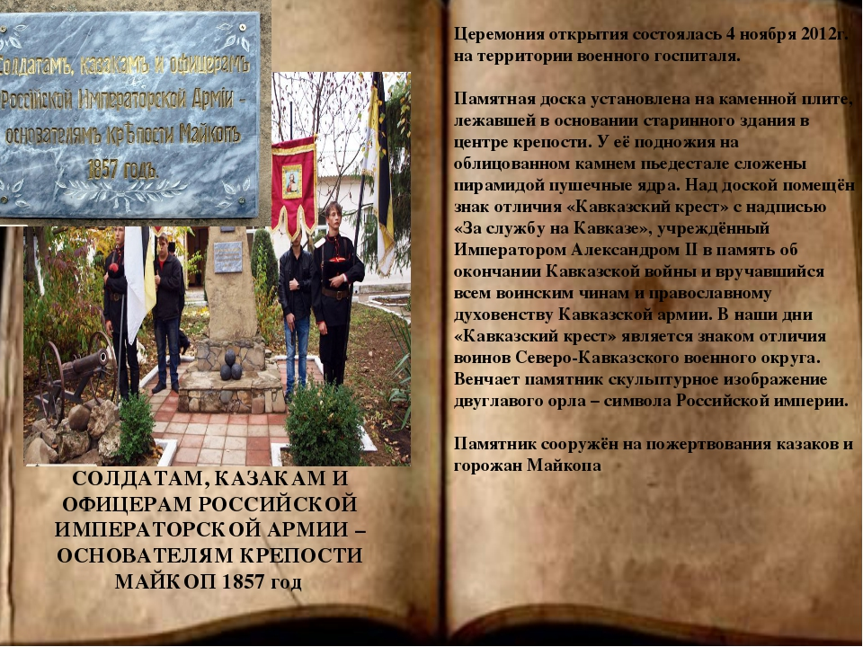 СОЛДАТАМ, КАЗАКАМ И ОФИЦЕРАМ РОССИЙСКОЙ ИМПЕРАТОРСКОЙ АРМИИ – ОСНОВАТЕЛЯМ КР...