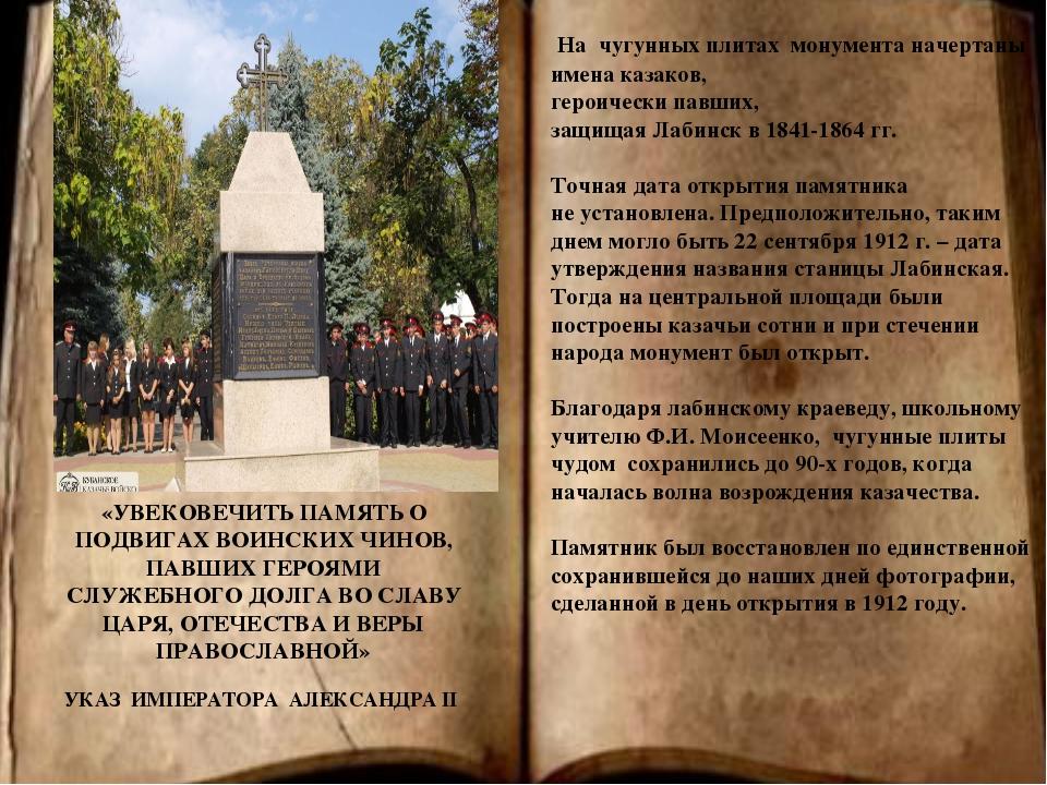 На чугунных плитах монумента начертаны имена казаков, героически павших, за...