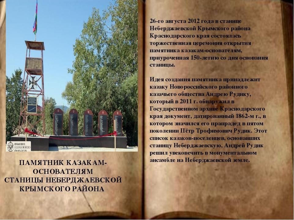 ПАМЯТНИК КАЗАКАМ-ОСНОВАТЕЛЯМ СТАНИЦЫ НЕБЕРДЖАЕВСКОЙ КРЫМСКОГО РАЙОНА 26-го а...