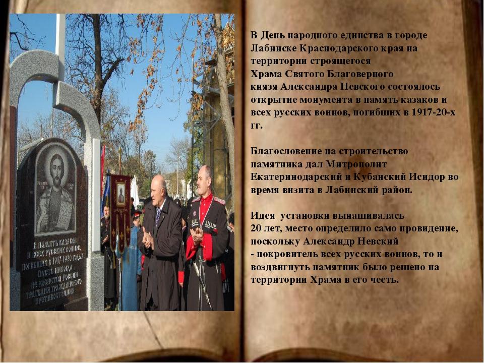 В День народного единства в городе Лабинске Краснодарского края на территори...