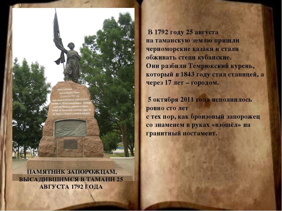 В 1792 году 25 августа на таманскую землю пришли черноморские казаки и стали...
