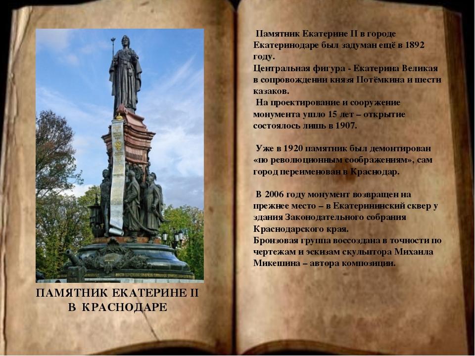 Памятник Екатерине II в городе Екатеринодаре был задуман ещё в 1892 году. Це...