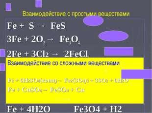 Взаимодействие с простыми веществами Fe + S → FeS 3Fe + 2O2 → Fe3O4 2Fe + 3Cl