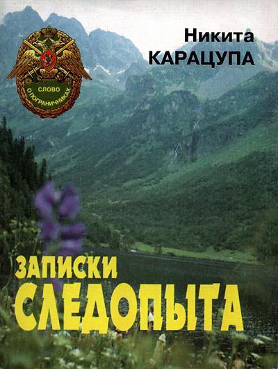 http://biblioteka.cc/uploads/files/1263241853_Karatsupa_Zapiski_sledopyita.jpg