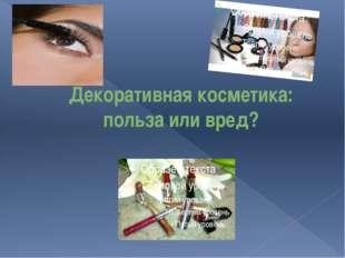 Декоративная косметика: польза или вред?