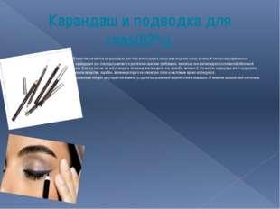 Карандаш и подводка для глаз(92%). В качестве пигментов в карандашах для глаз
