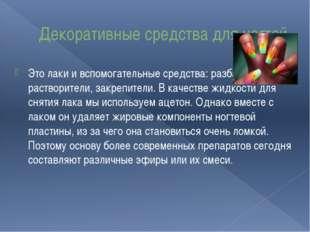 Декоративные средства для ногтей Это лаки и вспомогательные средства: разбави