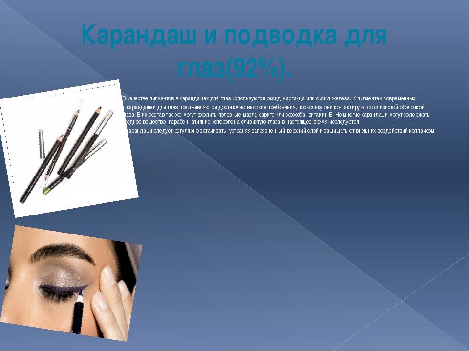 Карандаш и подводка для глаз(92%). В качестве пигментов в карандашах для глаз...