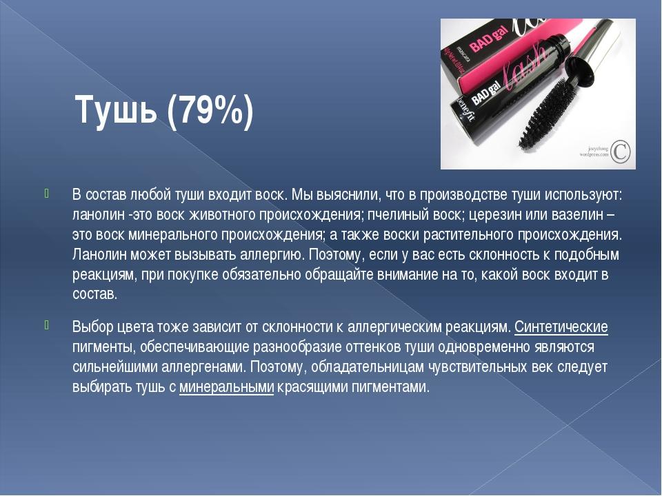 Тушь (79%) В состав любой туши входит воск. Мы выяснили, что в производстве т...