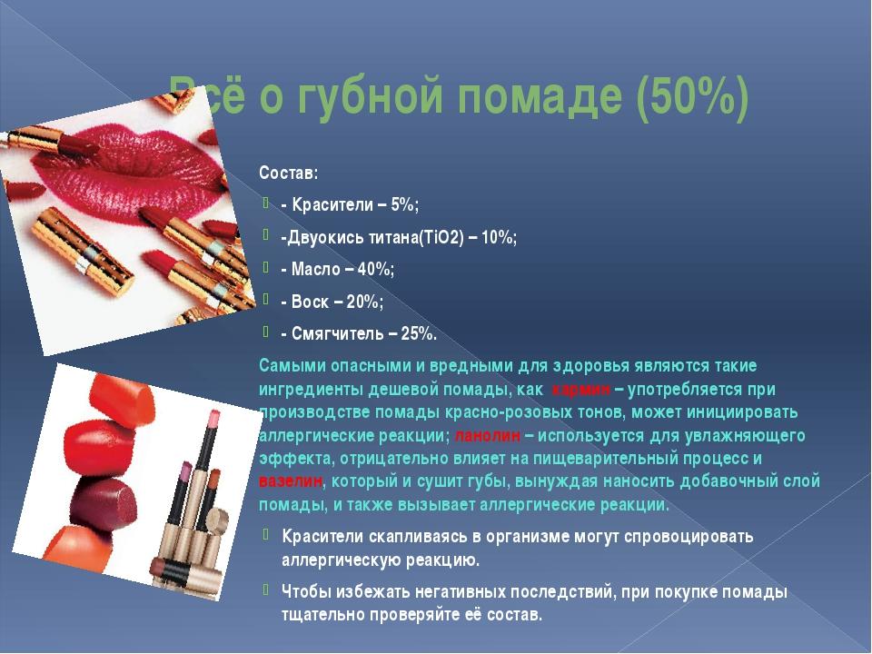 Всё о губной помаде (50%) Состав: - Красители – 5%; -Двуокись титана(TiO2) –...