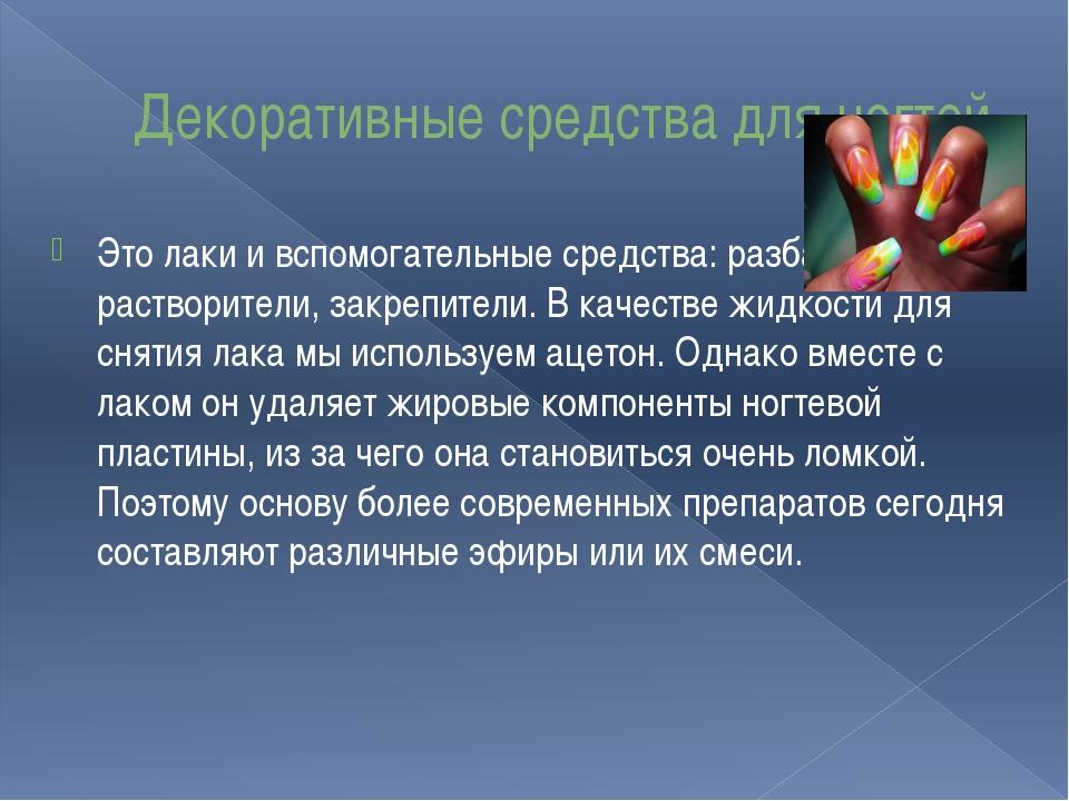 Декоративные средства для ногтей Это лаки и вспомогательные средства: разбави...