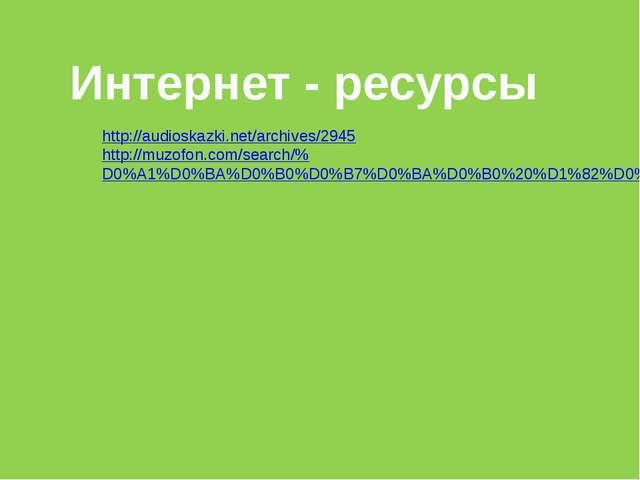 http://audioskazki.net/archives/2945 http://muzofon.com/search/%D0%A1%D0%BA%D...