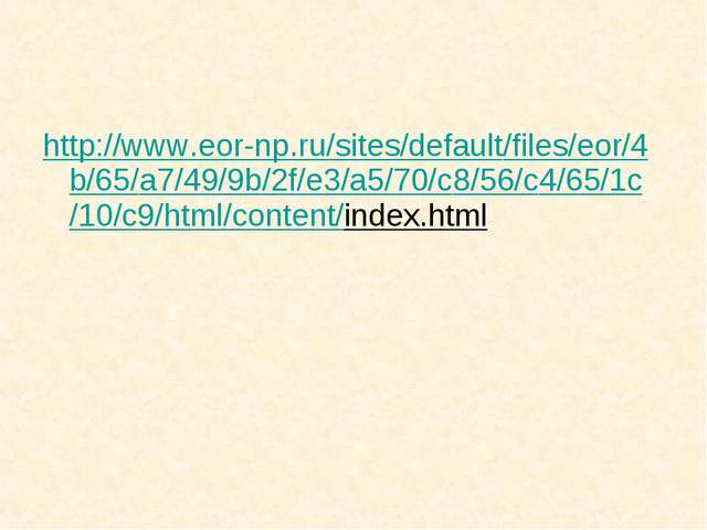 http://www.eor-np.ru/sites/default/files/eor/4b/65/a7/49/9b/2f/e3/a5/70/c8/56...