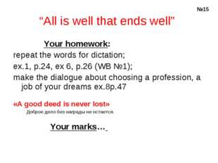 """All is well that ends well"" Your homework: repeat the words for dictation;"