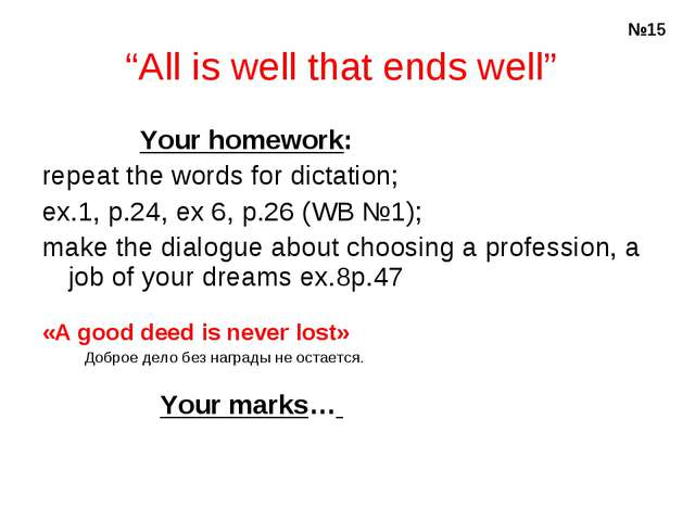 """All is well that ends well"" Your homework: repeat the words for dictation;..."