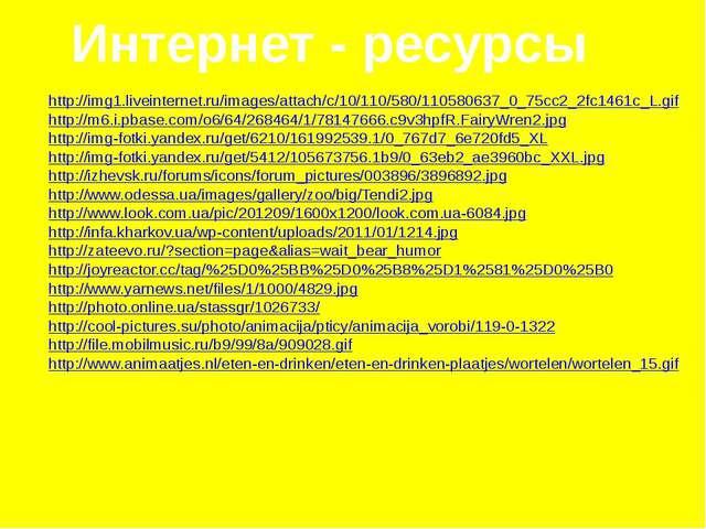 http://img1.liveinternet.ru/images/attach/c/10/110/580/110580637_0_75cc2_2fc1...