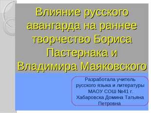 Влияние русского авангарда на раннее творчество Бориса Пастернака и Владимира