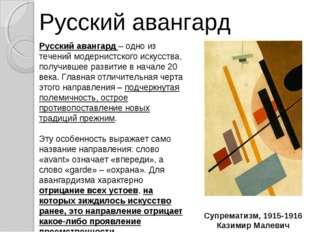 Русский авангард – одно из течений модернистского искусства, получившее разви