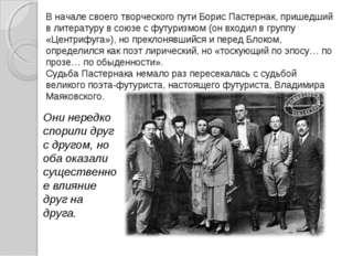 В начале своего творческого пути Борис Пастернак, пришедший в литературу в со