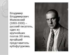 Владимир Владимирович Маяковский (1893-1930) – русский писатель, один из круп