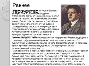 """Раннее творчество Известные """"11 бутырских месяцев"""" сыграли важную роль в даль"""