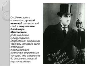 Особенно ярко и отчетливо русский авангард оставил свой след в творчестве Вла
