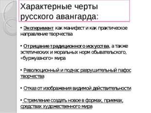 Характерные черты русского авангарда: Эксперимент как манифест и как практиче