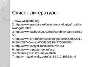Список литературы: www.wikipedia.org http://www.grandars.ru/college/sociologi