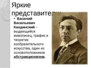 Яркие представители: Василий Васильевич Кандинский – выдающийся живописец, гр