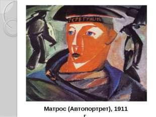 Матрос (Автопортрет), 1911 г.