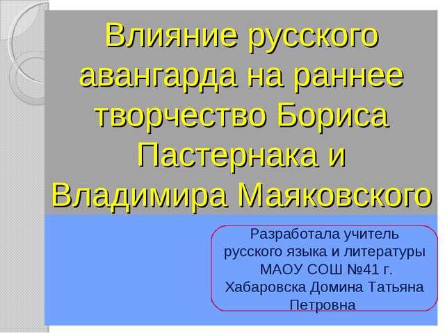 Влияние русского авангарда на раннее творчество Бориса Пастернака и Владимира...
