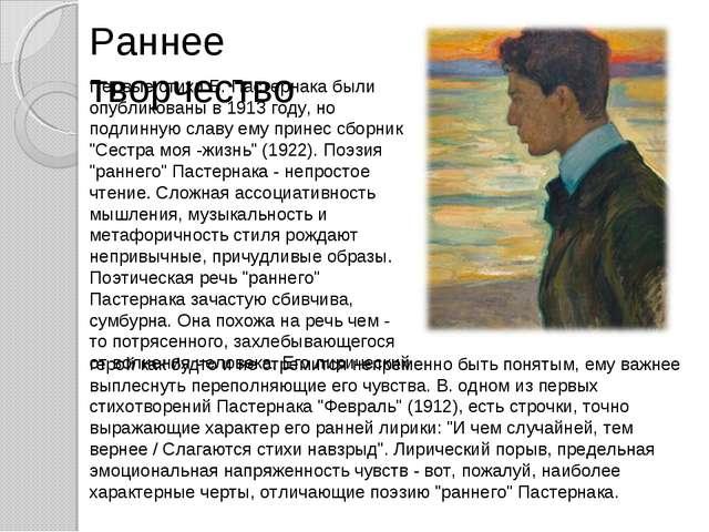 Раннее творчество Первые стихи Б. Пастернака были опубликованы в 1913 году, н...