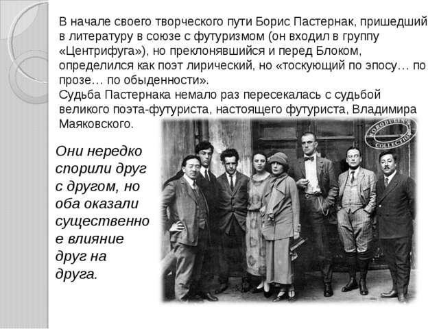 В начале своего творческого пути Борис Пастернак, пришедший в литературу в со...