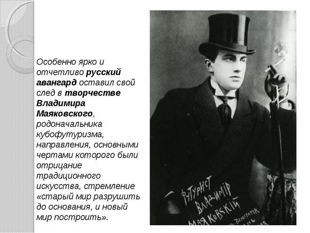 Особенно ярко и отчетливо русский авангард оставил свой след в творчестве Вла...