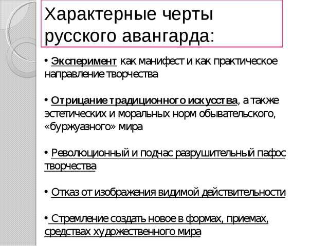 Характерные черты русского авангарда: Эксперимент как манифест и как практиче...
