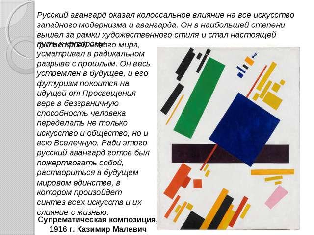 Русский авангард оказал колоссальное влияние на все искусство западного модер...