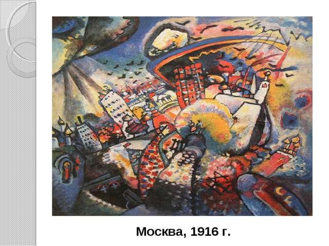 Москва, 1916 г.